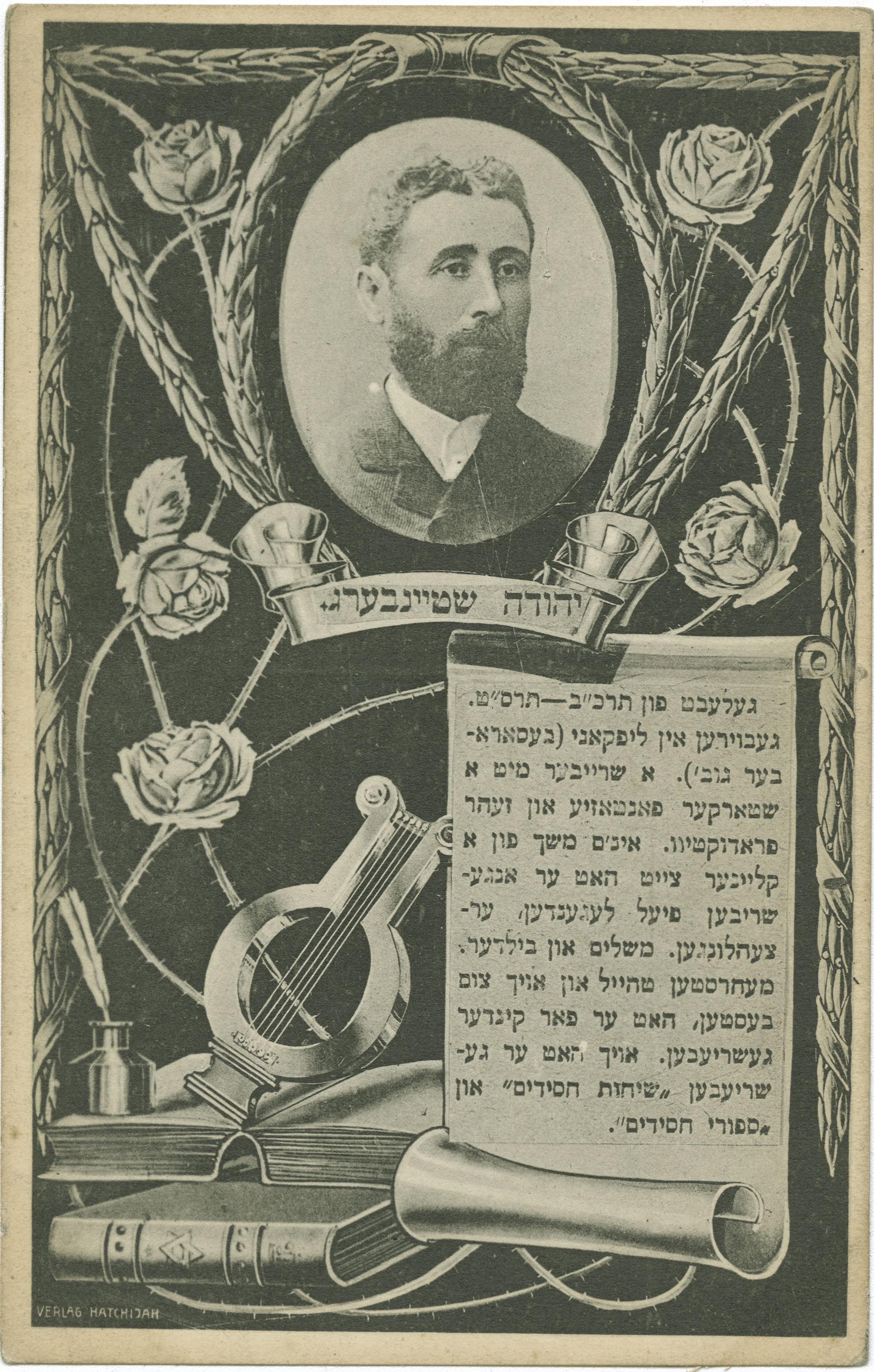 יהודה שטיינבערג