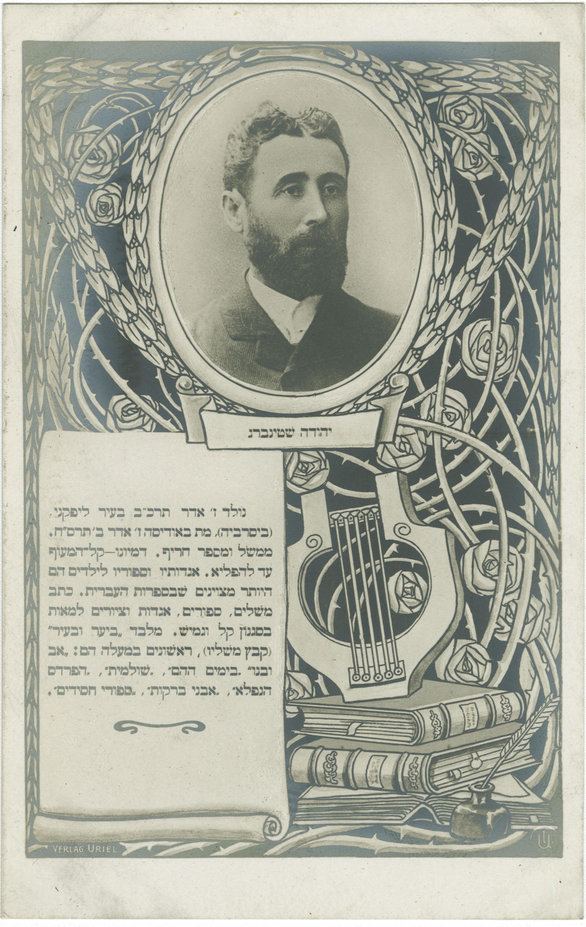 יהודה שטינברג