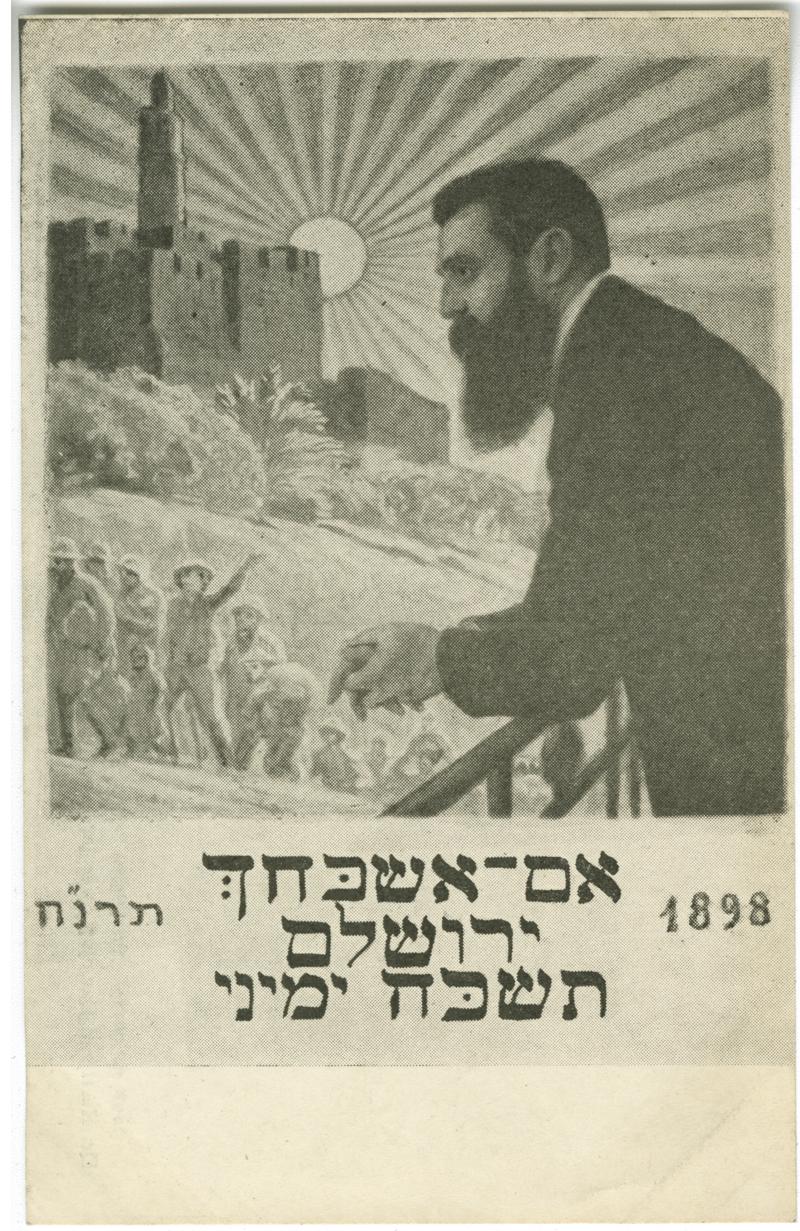 Dr. Herzl and David's Tower Jerusalem 1898 / ד''ר הרצל ומגדל דוד בירושלים 1898
