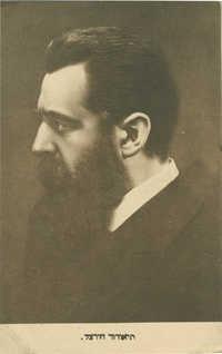 תיאודור הירצל