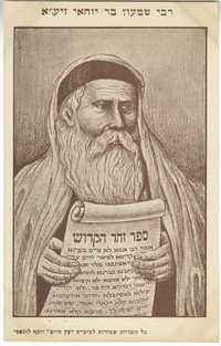 רבי שמעון בר יוחאי זיע''א