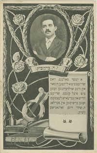 י. ד. ברקוביץ
