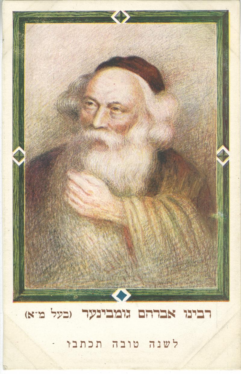 (רבינו אברהם גומבינער (בעל מ''א