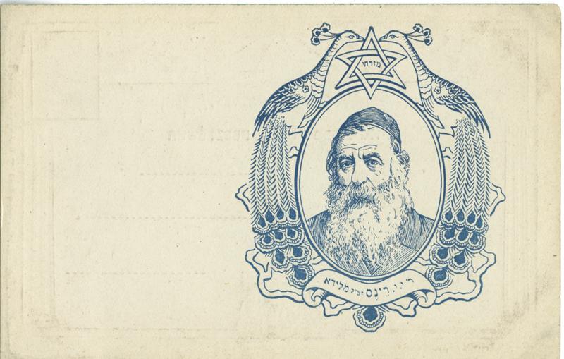 ר' י. י. רינס זצ''ל מלידא