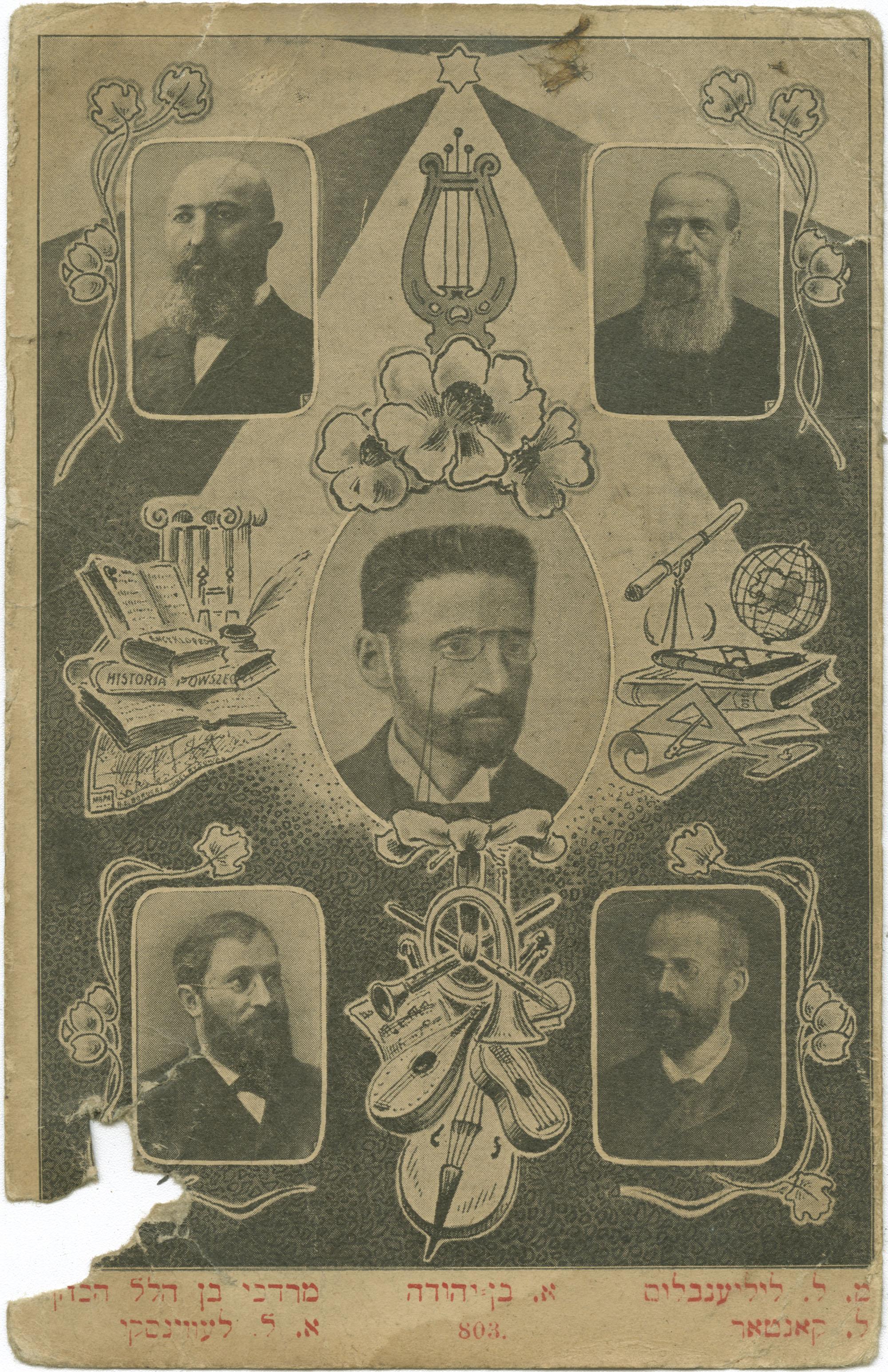 Hebrew authors