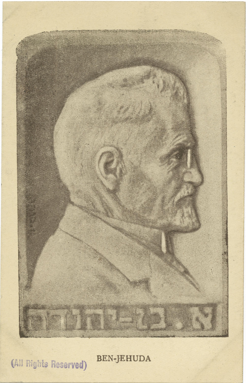 Ben-Jehuda