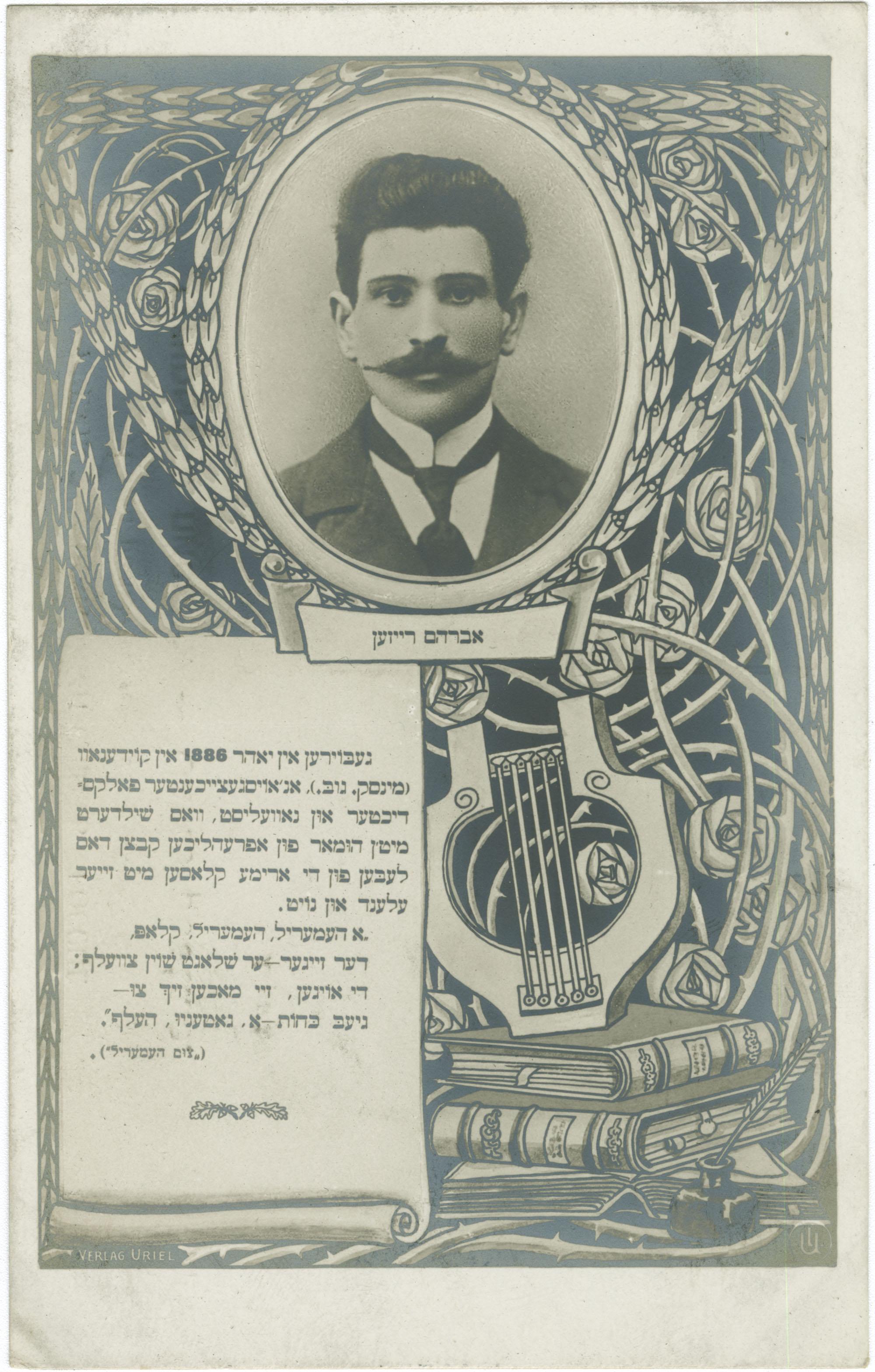 אברהם רייזען