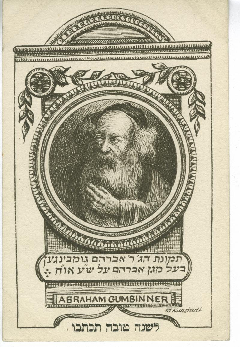 Abraham Gumbinner / תמונת הג' ר' אברהם גומבינגען בעל מגן אברהם על ש''ע או''ח