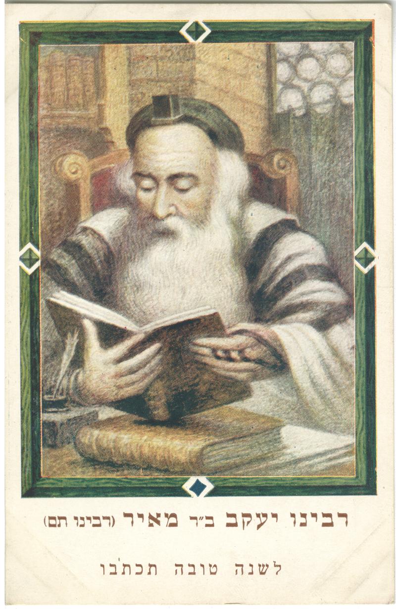 (רבינו יעקב ב''ר מאיר (רבינו תם