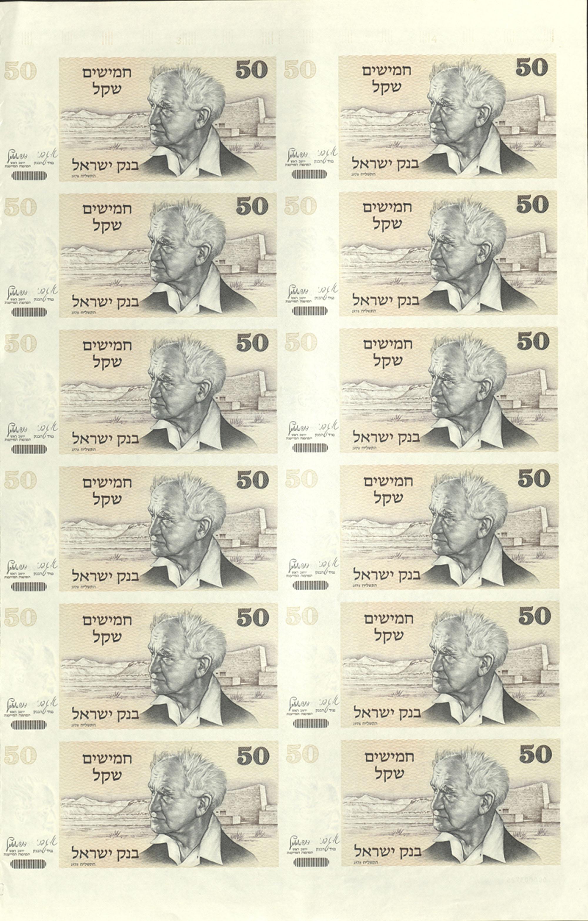 [50 shekel banknote]