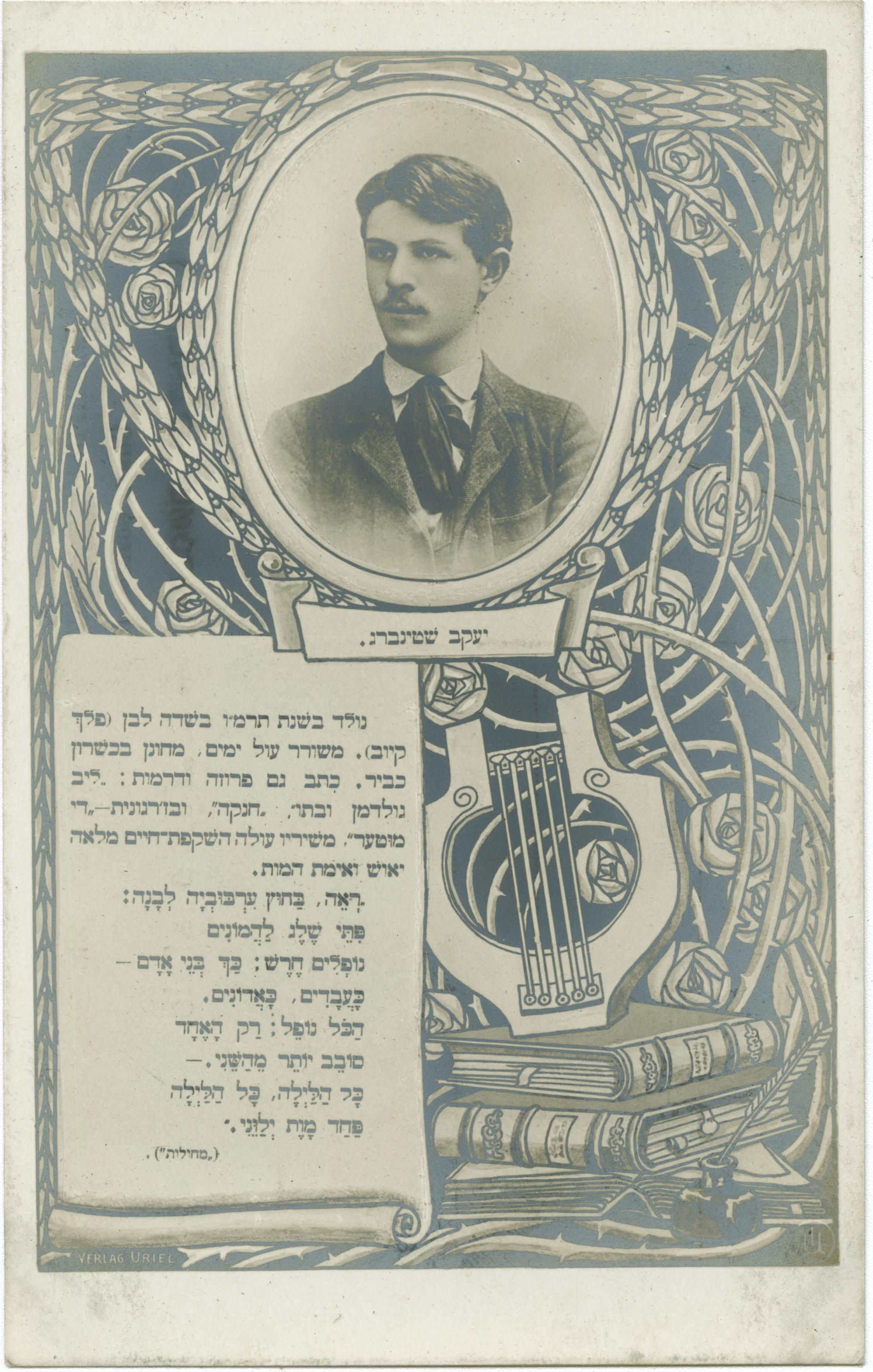 יעקב שטינברג