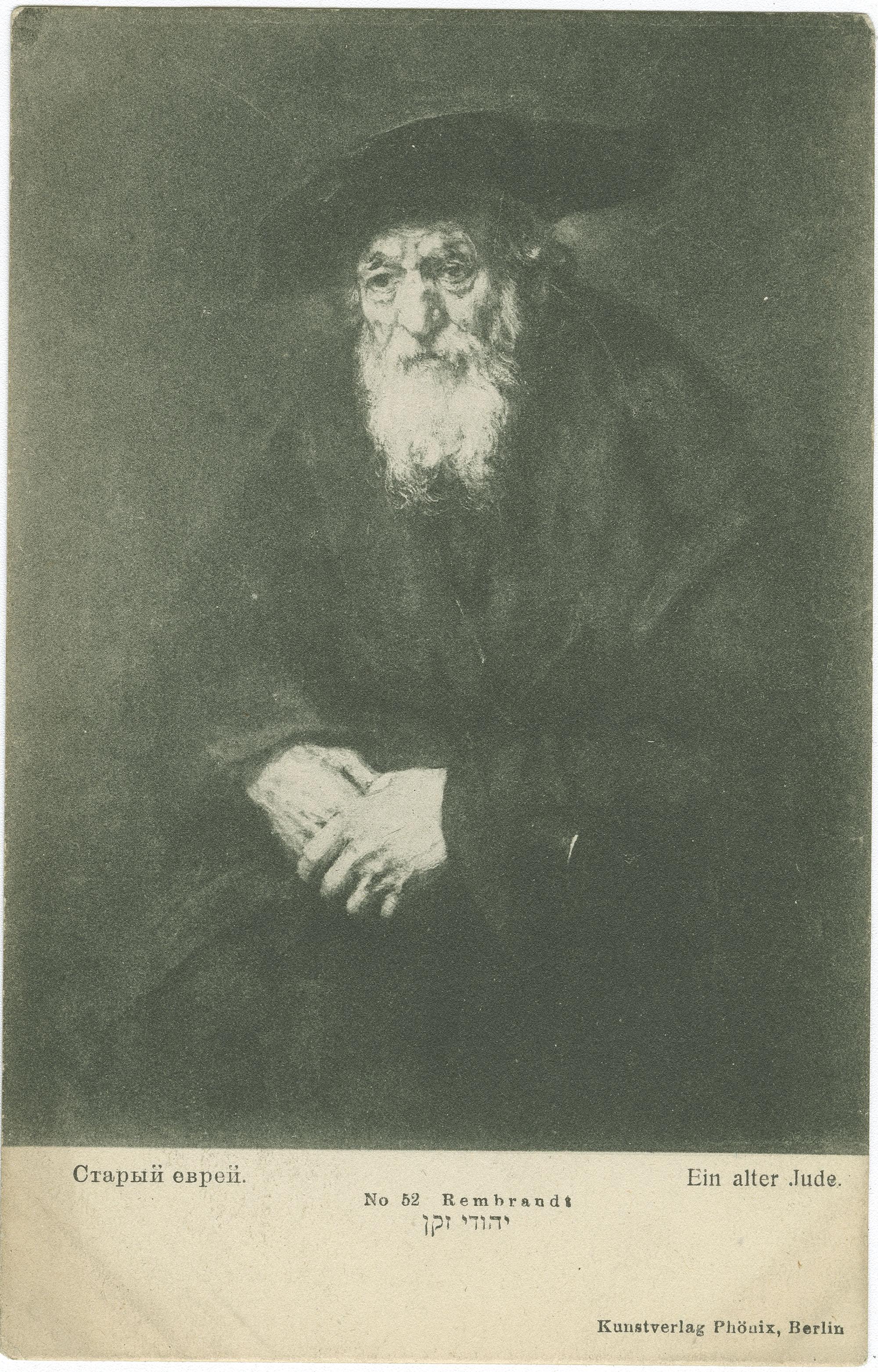 Старый еврей / Ein alter Jude / יהודי זקן