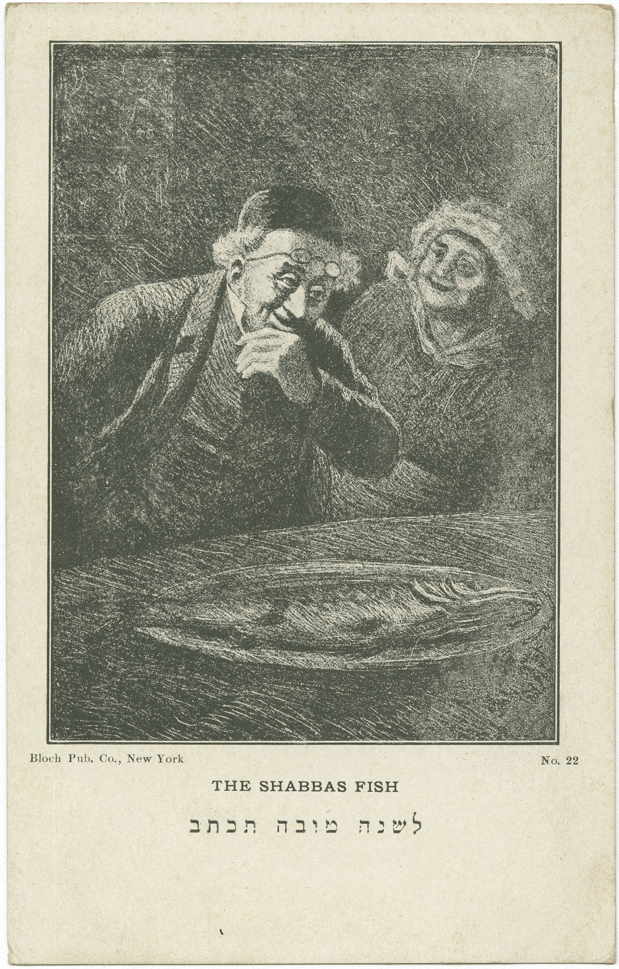 The Shabbas Fish / לשנה טובה תכתב