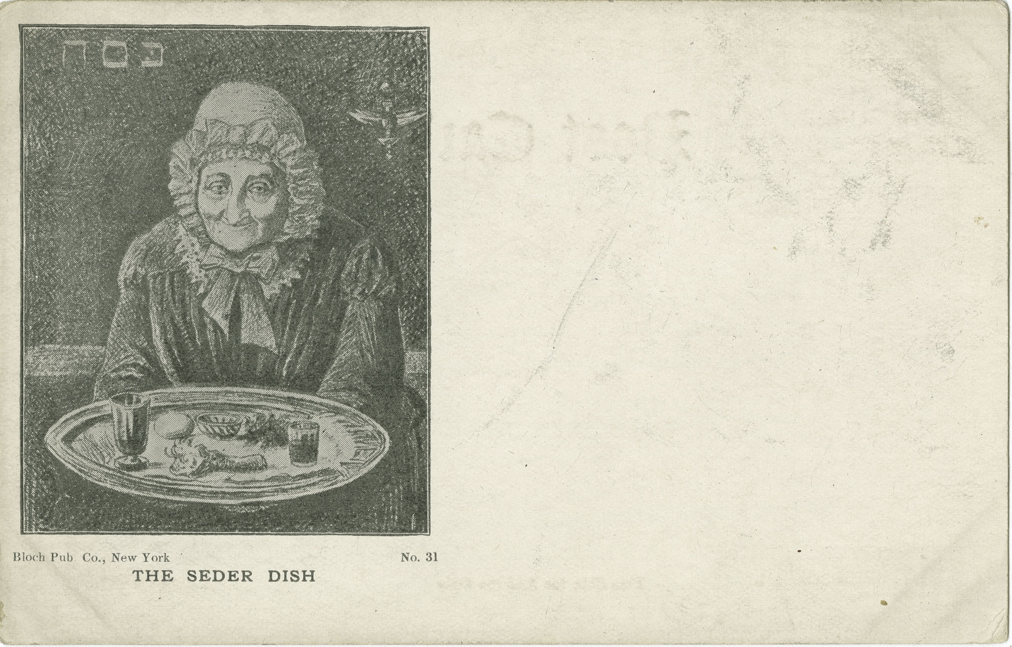 The Seder Dish