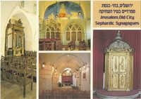 ירושלים, בתי כנסת ספרדיים בעיר העתיקה / Jerusalem, Old City Sephardic Synagogues