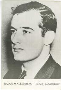 Raoul Wallenberg / Рауль Валленберг