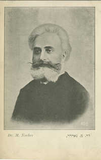 Dr. M. Nordau / דר. מ. נארדוי