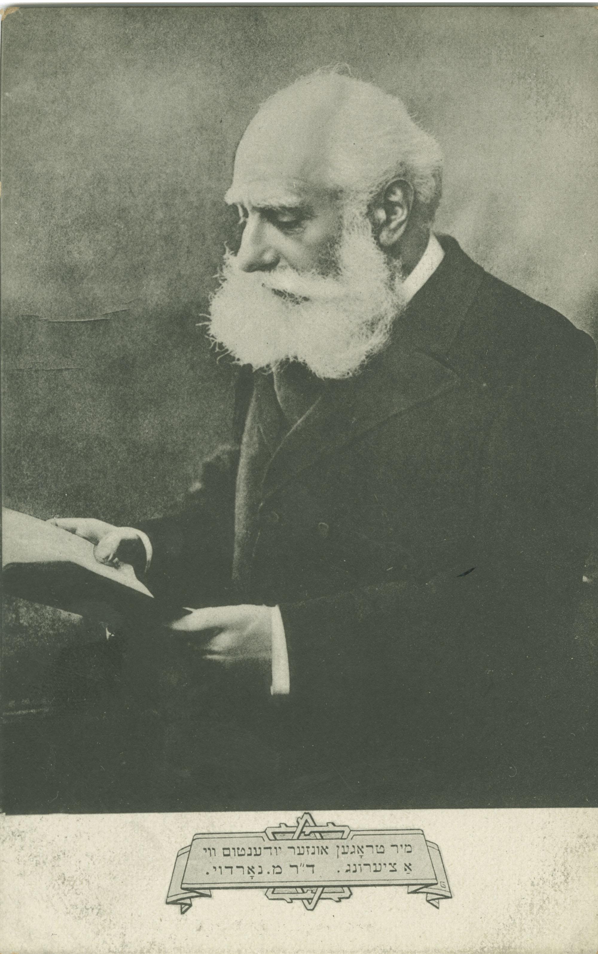 ד''ר מ. נארדוי