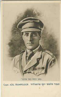 Capt. Jos. Trumpeldor / הגבור הלאומי יוסף טרומפלדור