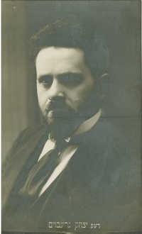יצחק גרינבוים