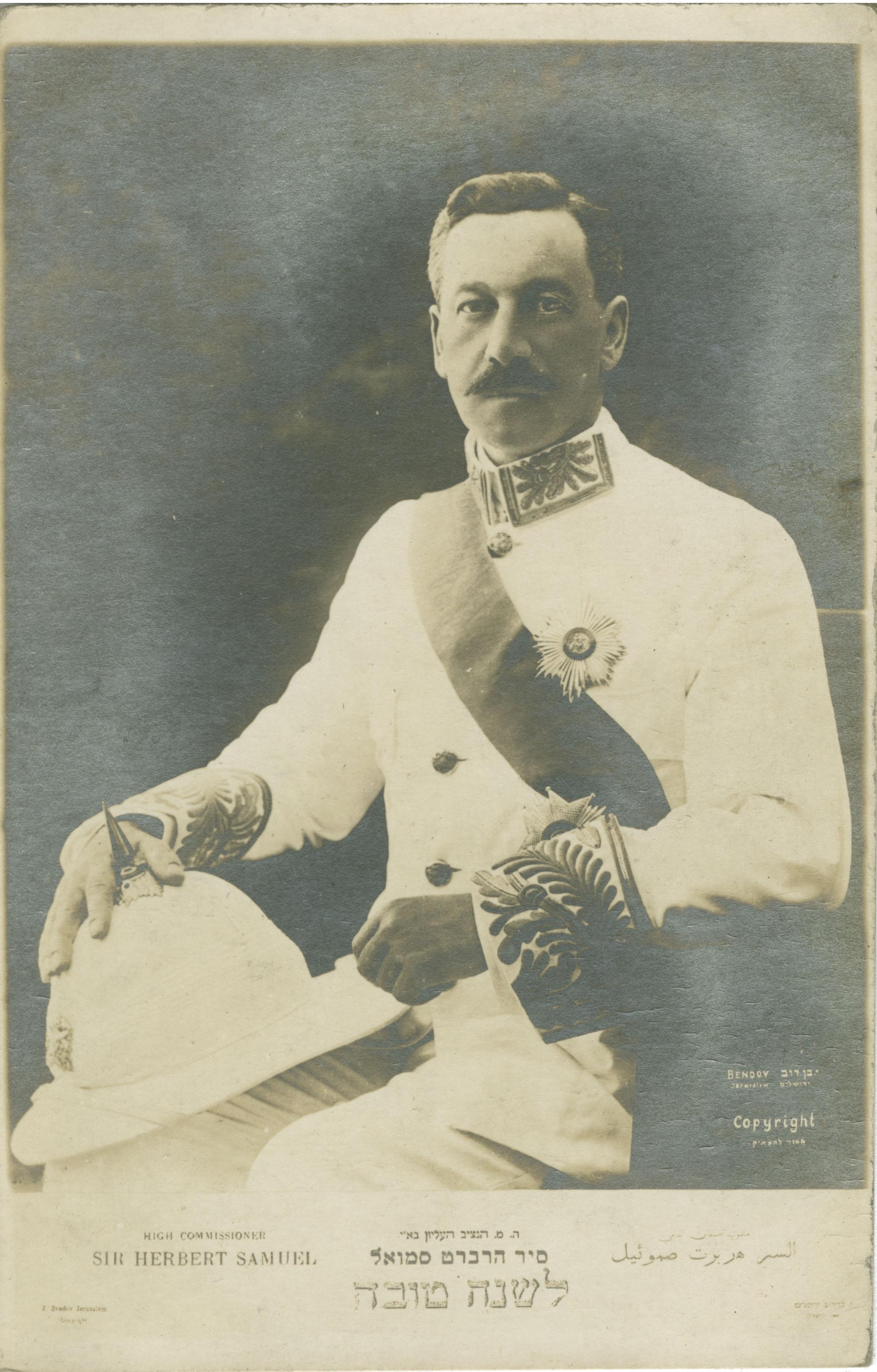 High Commissioner Sir Herbert Samuel / ה. מ. הנציב העליון בא''י סיר הרברט סמואל