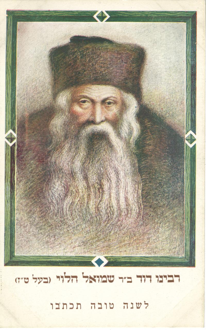 (רבינו דוד ב''ר שמואל הלוי (בעל ט''ז