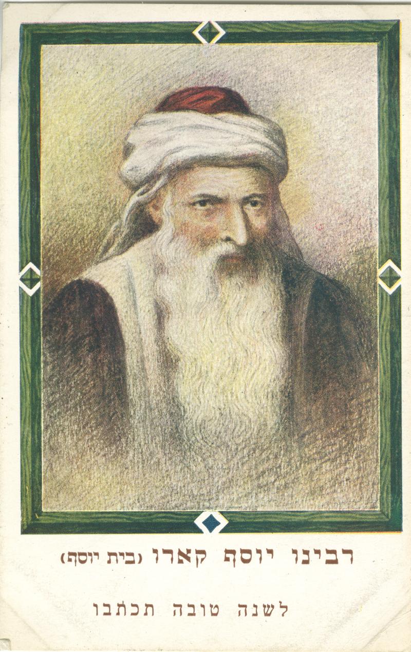 (רבינו יוסף קארו (בית יוסף