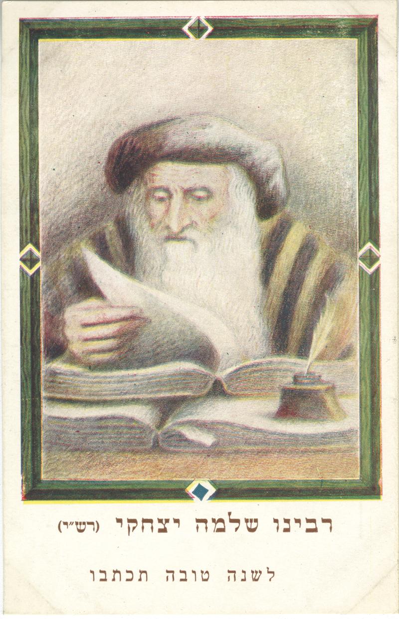 (רבינו שלמה יצחקי (רש''י