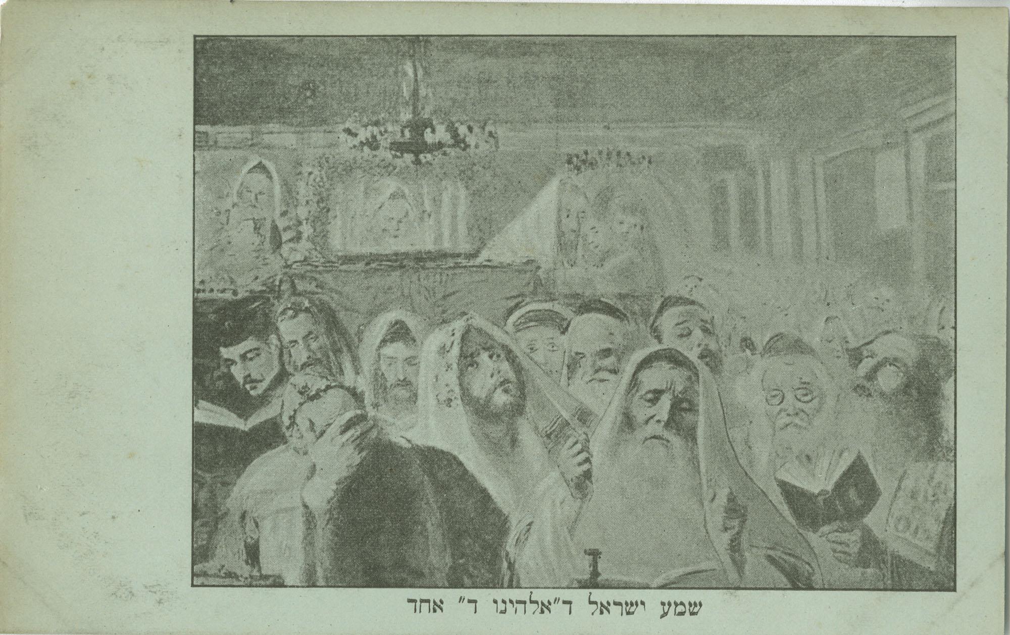 שמע ישראל ד'' אלהינו ד'' אחד