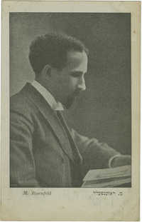 M. Rosenfeld / מ. ראזענפעלד