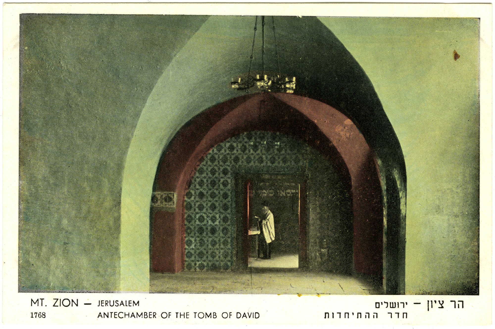 Mt. Zion - Jerusalem, antechamber of the Tomb of David / הר ציון - ירושלים, חדר ההתיחדות