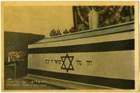ירושלים, קבר דוד המלך / Jerusalem, Tomb of King David