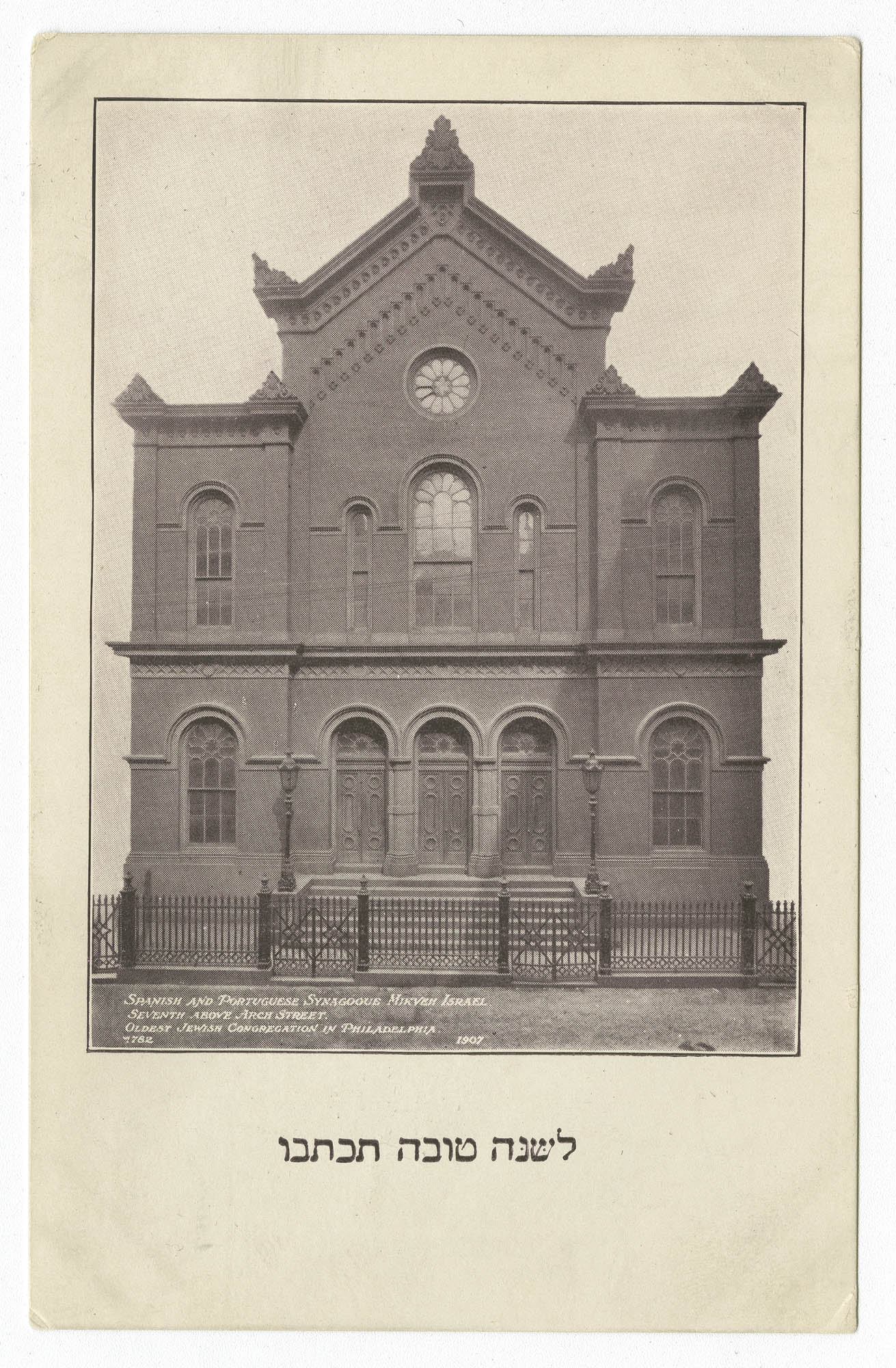 Spanish and Portuguese Synagogue Mikveh Israel, Seventh above Arch Street. Oldest Jewish congregation in Philadelphia.