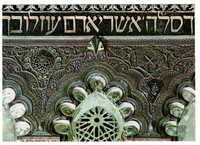 Toledo. Sinagoga del Tránsito. Detalle. / Synagogue du Transito. Detail. / Transit Synagogue. Detail.