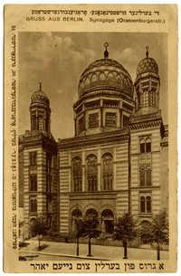 Gruss aus Berlin. Synagoge (Oranienburgerstr.) / די בערלינער הויפטסינאגאגע, אראניענבורגערשטראסע