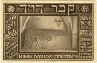 קבר דוד / King David's cenotaph