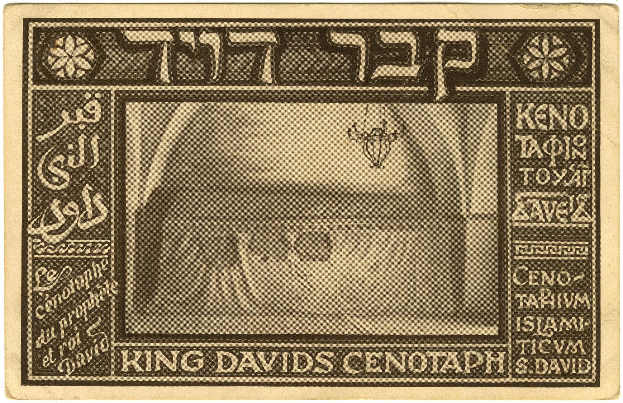 קבר דוד / King David's cenotaph