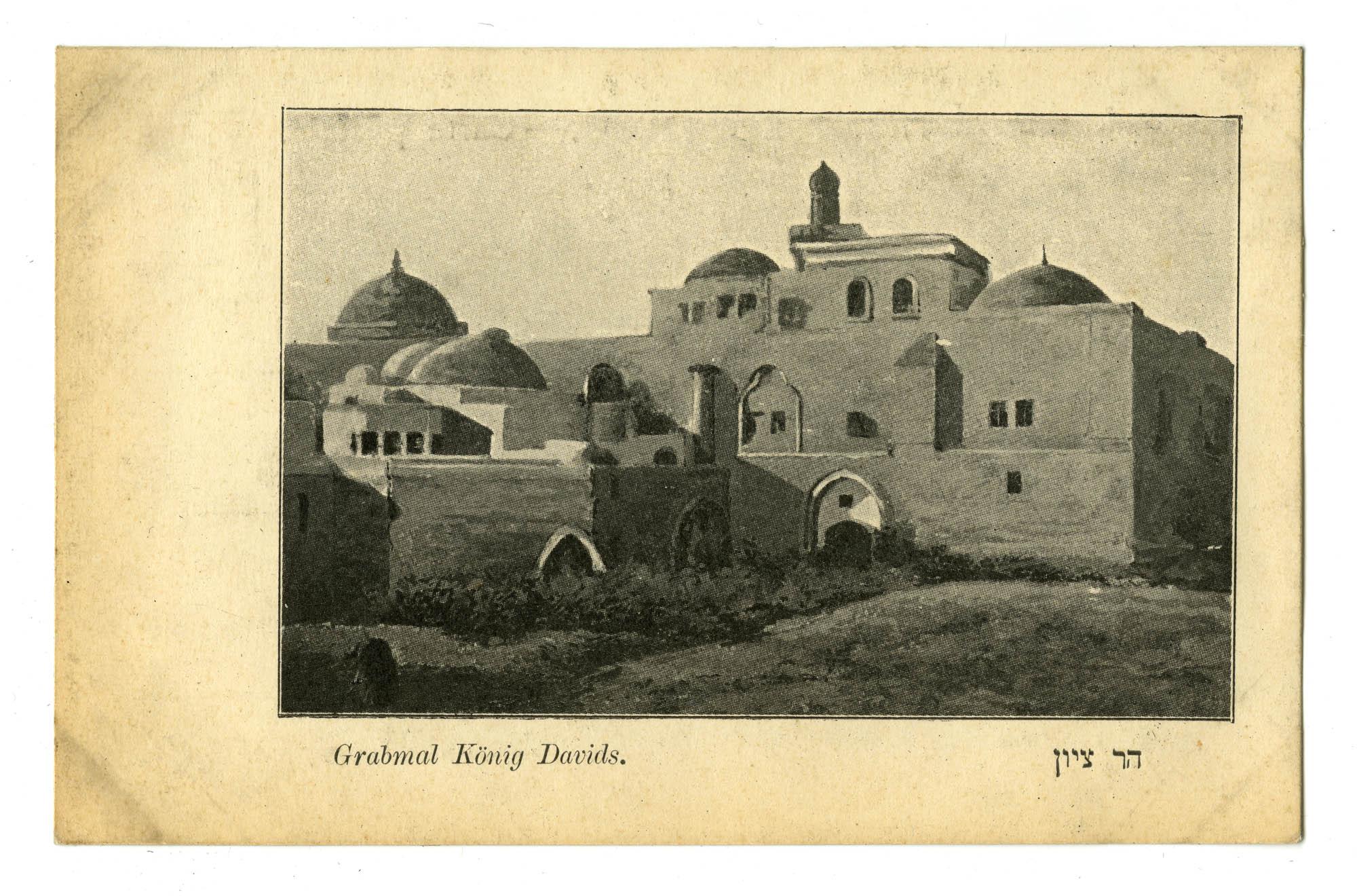 Grabmal König Davids / הר ציון