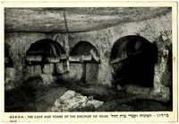 Meron - the cave and tombs of the disciples of Hillel / מירון - המערה וקברי בית הלל