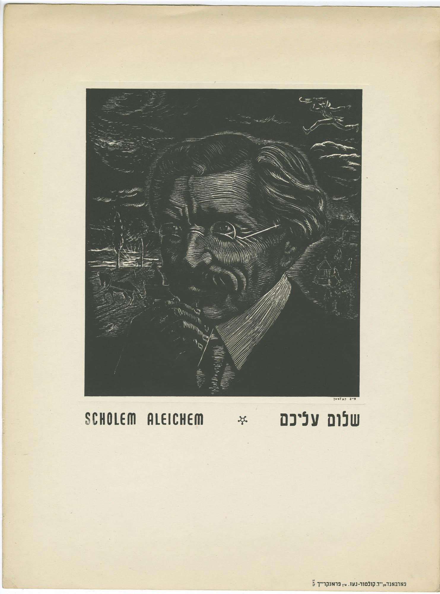Scholem Aleichem / שלום עליכם