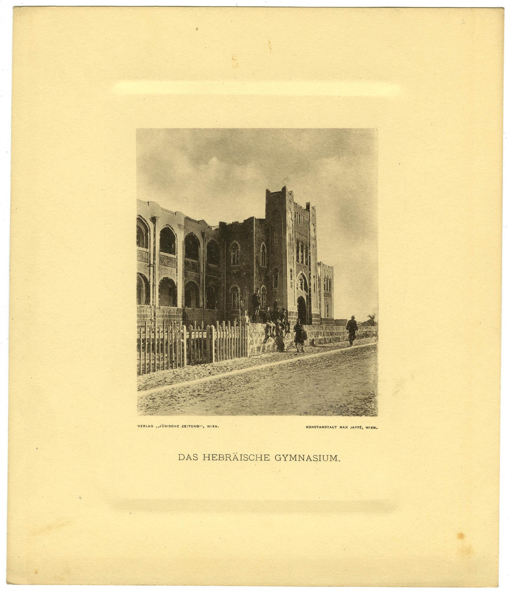 Das Hebräische Gymnasium